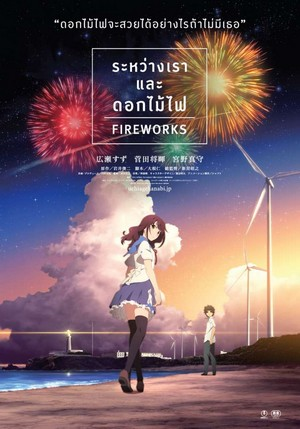 Fireworks ระหว่างเรา และดอกไม้ไฟ The Movie พากย์ไทย