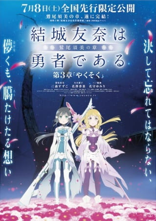 Yuuki Yuuna wa Yuusha de Aru: Washio Sumi no Shou 3 – Yakusoku ซับไทย
