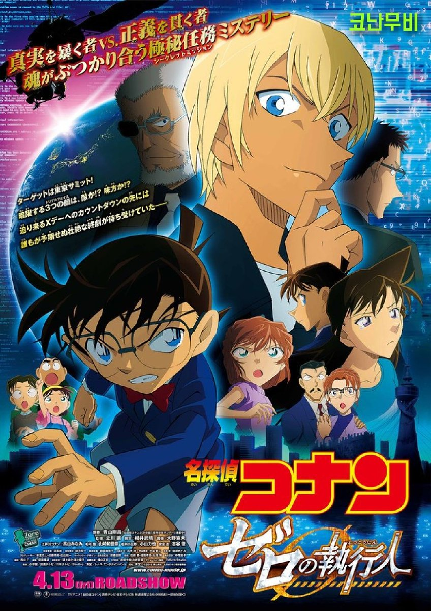 Conan Movie 22 : Zero the Enforcer ปฏิบัติการสายลับเดอะซีโร่