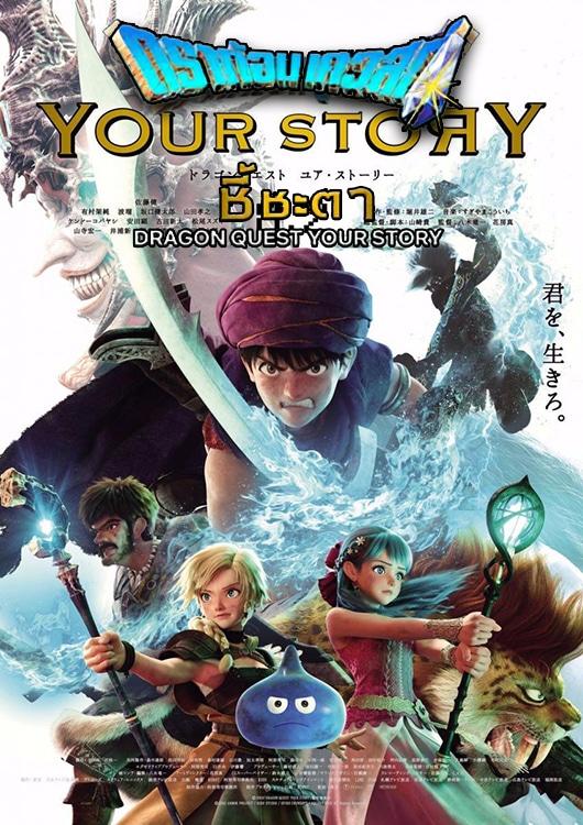 Dragon Quest Your Story ดราก้อน เควสท์ The Movie พากย์ไทย