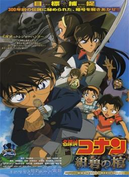 Conan Movie 11 : Jolly Roger in the Deep Azure ปริศนามหาขุมทรัพย์โจรสลัด