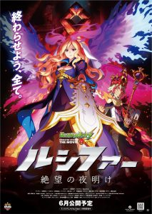 Monster Strike The Movie: Lucifer Zetsubō no Yoake
